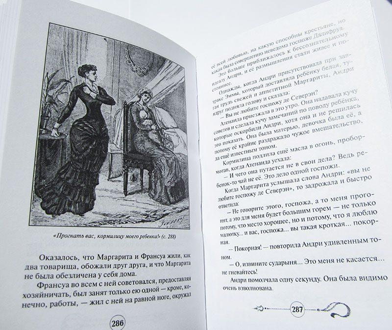 """Артюр Арну """"Дитя любовника. Мать-девушка"""" (дилогия) в 2 томах (комплект)-3848"""
