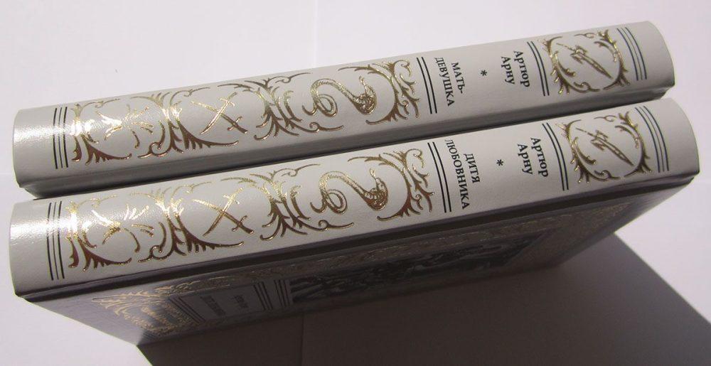 """Артюр Арну """"Дитя любовника. Мать-девушка"""" (дилогия) в 2 томах (комплект)-3839"""