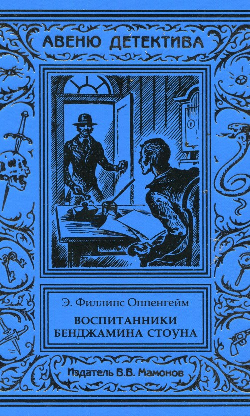 "Эдвард Филлипс Оппенгейм ""ВОСПИТАННИКИ БЕНДЖАМИНА СТОУНА""-3877"