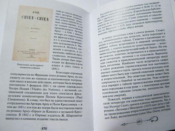 """АРТЮР АРНУ """"МЕСТЬ ПАДШЕЙ""""-3907"""