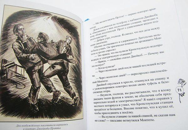 "Эдвард Филлипс Оппенгейм ""ЛЕСТНИЦА ИАКОВА""-3951"
