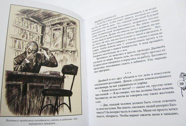 "Эдвард Филлипс Оппенгейм ""ЛЕСТНИЦА ИАКОВА""-3955"