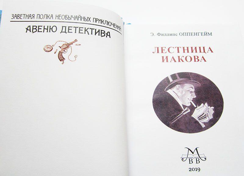 "Эдвард Филлипс Оппенгейм ""ЛЕСТНИЦА ИАКОВА""-3949"