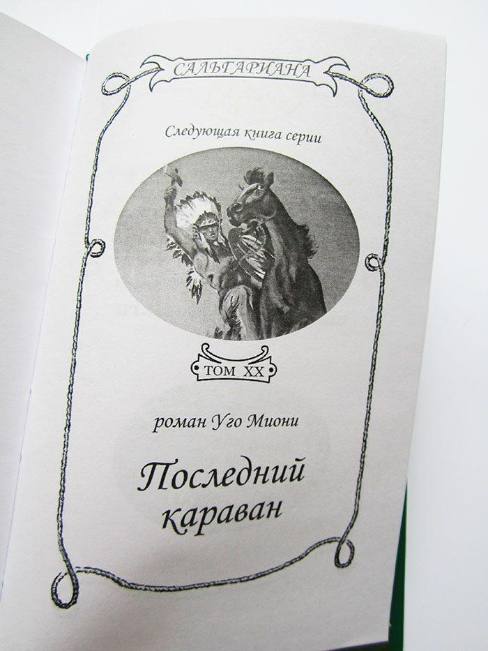 """Эмилио Сальгари """"НА ВЕЛОСИПЕДЕ К ЮЖНОМУ ПОЛЮСУ. КОРАБЛЕКРУШЕНИЕ У БЕРЕГОВ ШПИЦБЕРГЕНА""""-3928"""