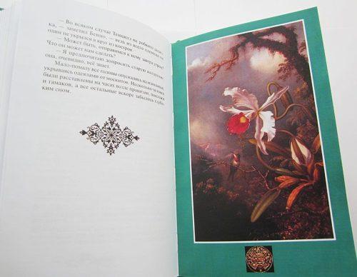 """Софи Ворисгофер """"АЛМАЗЫ ПЕРУАНЦА"""" в 2-х томах (комплект)-4043"""