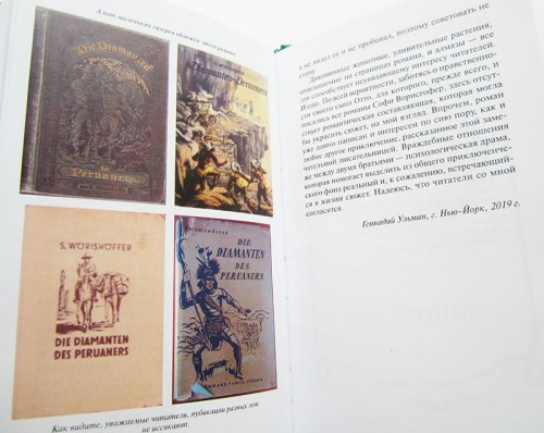 """Софи Ворисгофер """"АЛМАЗЫ ПЕРУАНЦА"""" в 2-х томах (комплект)-4052"""