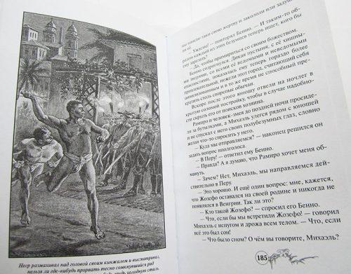 """Софи Ворисгофер """"АЛМАЗЫ ПЕРУАНЦА"""" в 2-х томах (комплект)-4054"""