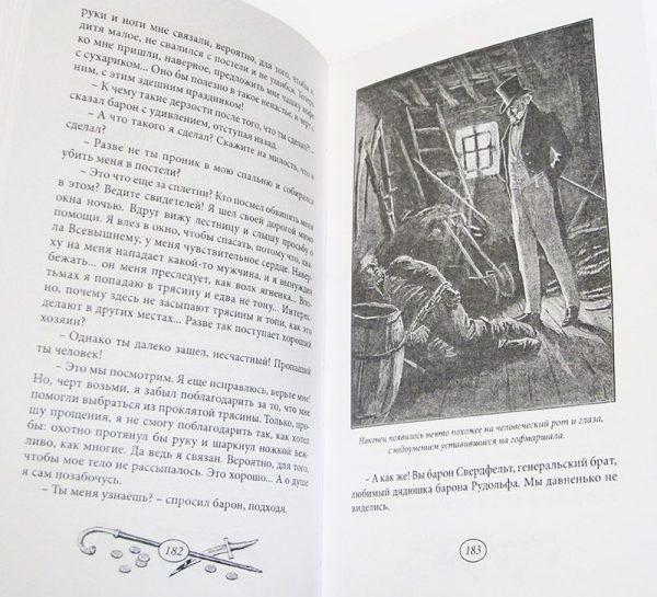 Август Бланке «СТОКГОЛЬМСКИЕ ТАЙНЫ»-4213
