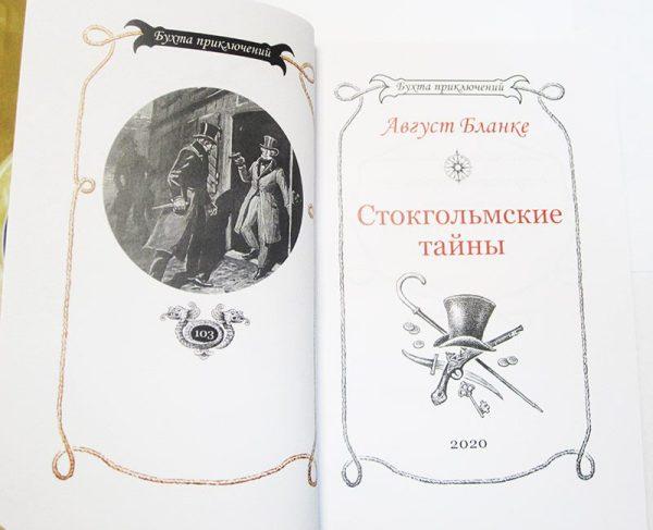 Август Бланке «СТОКГОЛЬМСКИЕ ТАЙНЫ»-4215