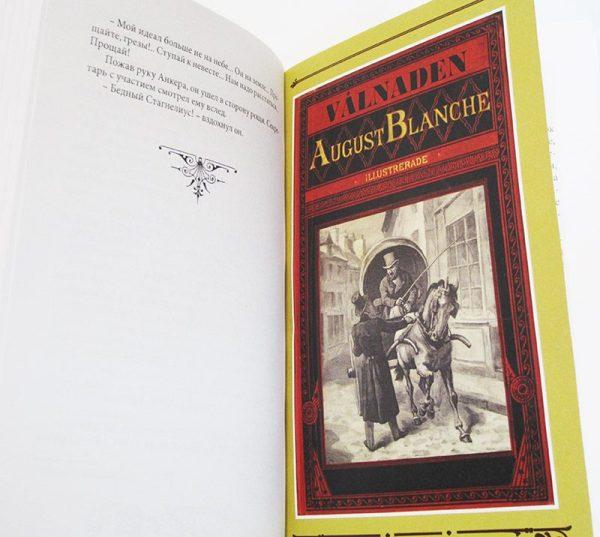 Август Бланке «СТОКГОЛЬМСКИЕ ТАЙНЫ»-4219