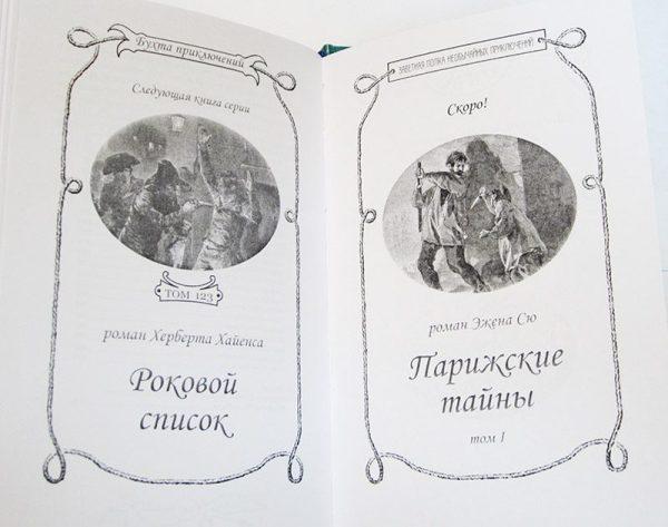 Леон Каэн «ПЛАВАНИЕ МАГОНА-ФИНИКИЯНИНА»-4234