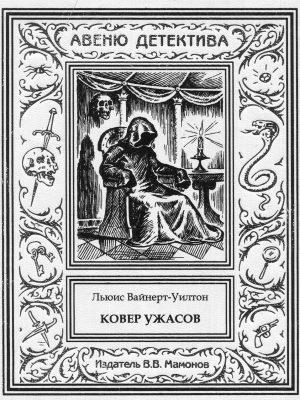 Льюис Вайнерт-Уилтон «КОВЕР УЖАСОВ»-0