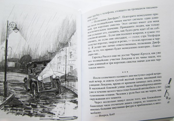 Льюис Вайнерт-Уилтон «КОВЕР УЖАСОВ»-4124