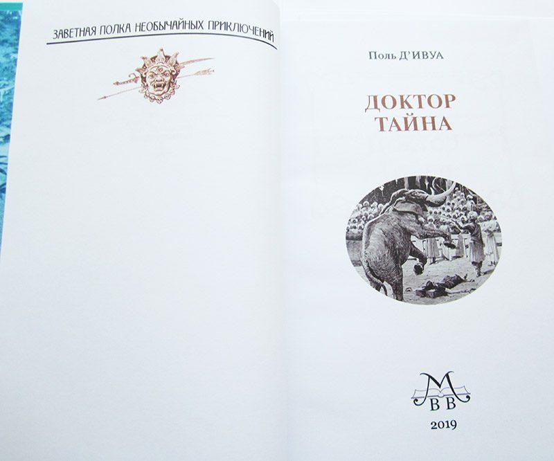 Поль д'Ивуа «ДОКТОР ТАЙНА»-4081