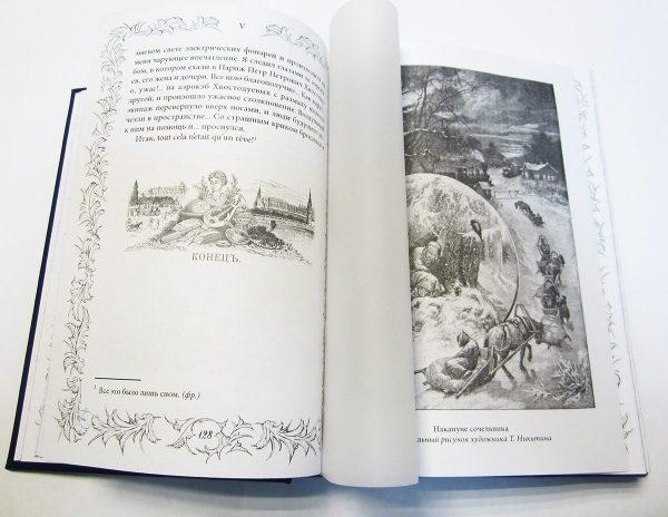 РОЖДЕСТВЕНСКИЙ АЛЬМАНАХ (подарочное издание в кожаном переплете)-4156