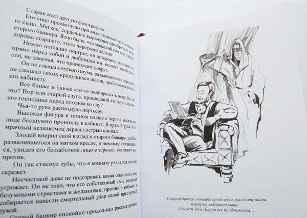 """""""СЫЩИК ФРАНК ГАРДИНГ""""-4111"""
