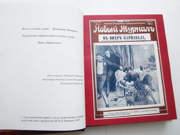 """""""СЫЩИК ФРАНК ГАРДИНГ""""-4105"""