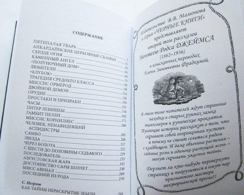 """Уильям Ф. Харви """"ПЯТИПАЛАЯ ТВАРЬ""""-4100"""