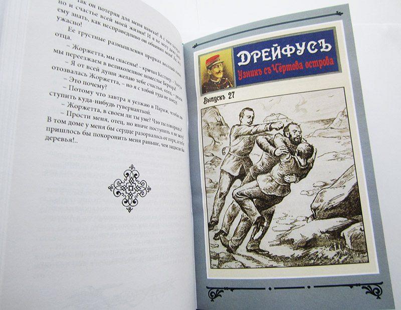 Виктор фон Фальк «ДРЕЙФУС - УЗНИК С ЧЕРТОВА ОСТРОВА т. 2»-4149