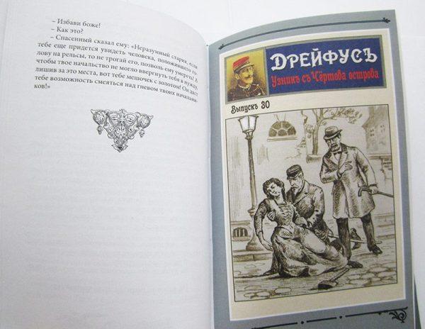 Виктор фон Фальк «ДРЕЙФУС - УЗНИК С ЧЕРТОВА ОСТРОВА т. 2»-4150