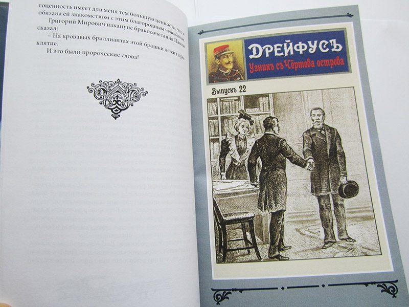 Виктор фон Фальк «ДРЕЙФУС - УЗНИК С ЧЕРТОВА ОСТРОВА т. 2»-4141