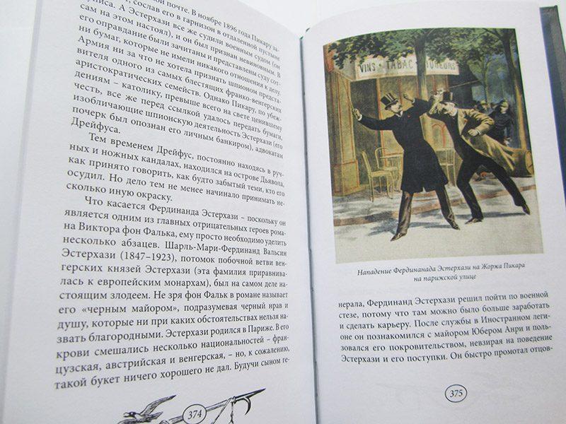 Виктор фон Фальк «ДРЕЙФУС - УЗНИК С ЧЕРТОВА ОСТРОВА т. 2»-4146