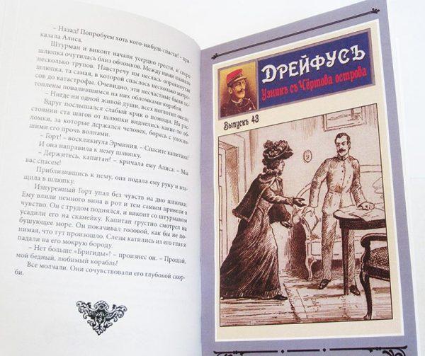Виктор фон Фальк «ДРЕЙФУС - УЗНИК С ЧЕРТОВА ОСТРОВА т. 3»-4194