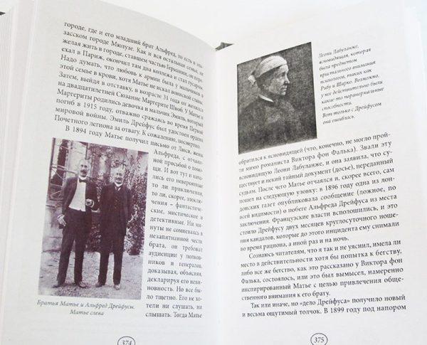 Виктор фон Фальк «ДРЕЙФУС - УЗНИК С ЧЕРТОВА ОСТРОВА т. 3»-4196