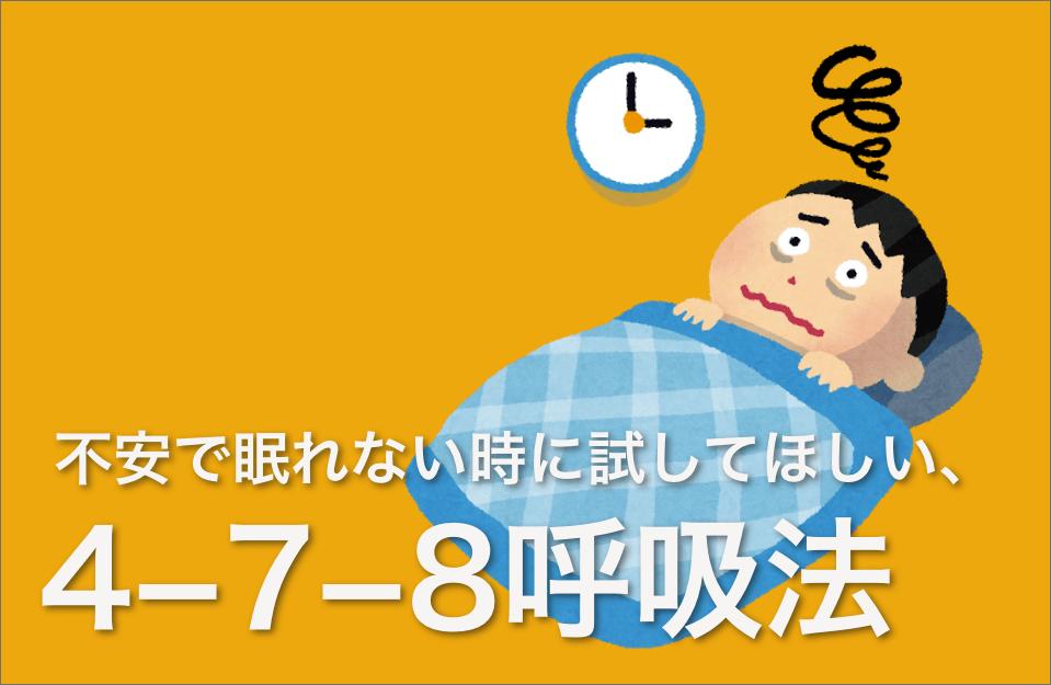 4-7-8呼吸法