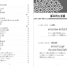 Book of Dua (Japanese trial edition)