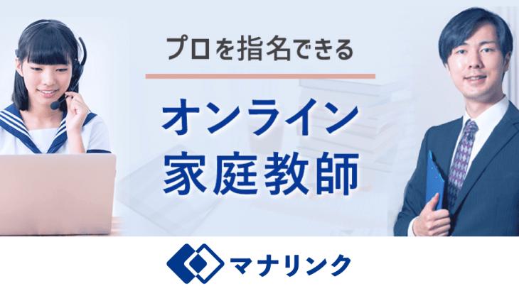 【プロ講師も在籍】先生・コースが選べるオンライン家庭教師マナリンクを紹介!