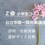 Z会小学生コース「公立中高一貫対策講座」の評判は?【進研ゼミと比較】