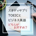 スタディサプリTOEICコースとビジネス英語コース【どっちがおすすめ?】