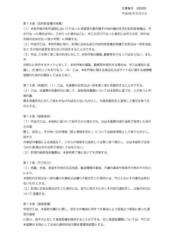 Web系契約書見本 – 學び家.com
