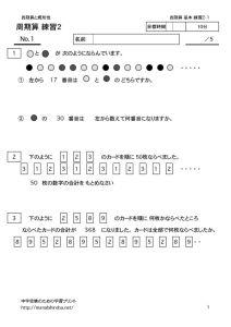 thumbnail of syukirensyu2_1