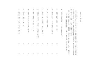 thumbnail of setuzokugo