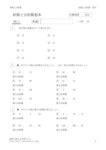 thumbnail of yakusu1_1