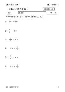 bunsusyosukeisan1_1のサムネイル