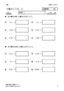 syosusikumi3_1のサムネイル