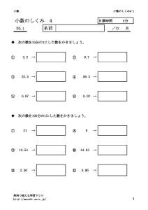 syosusikumi4_1のサムネイル
