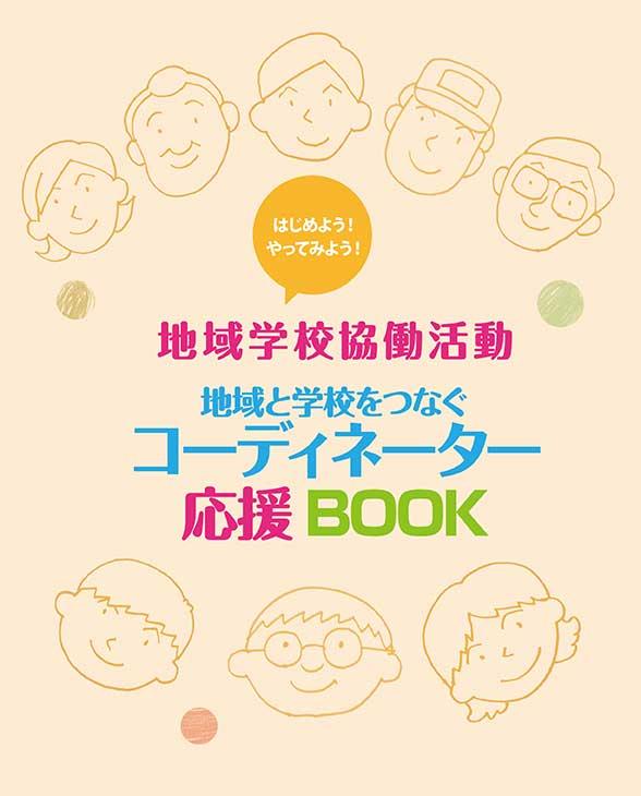 コーディネーター応援ブック2019