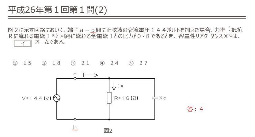 【工事担任者総合種】平成26年第1回 第1問(2)  「交流回路・RC並列回路」