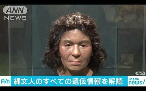 【NEWS】3800年前の縄文人の遺伝子が全て解明される