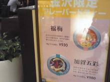 日本国産紅茶専門サイト:京都紅茶道部支配人の机-ST340008.JPG