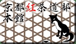 京都紅茶道部本館