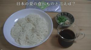 緑茶そうめん1