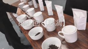 和紅茶セミナー萎凋-2