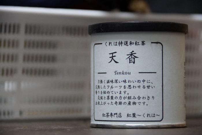 【静岡県】紅茶専門店 紅葉~くれは~:天香2017(製造:井村製茶)-パッケージ