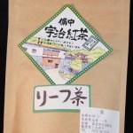 【岡山県】広金製茶:備中宇治紅茶リーフ茶2019-パッケージ