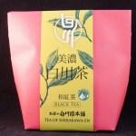 白川の紅茶ティーバッグ2019:白川園本舗【岐阜県】-パッケージ